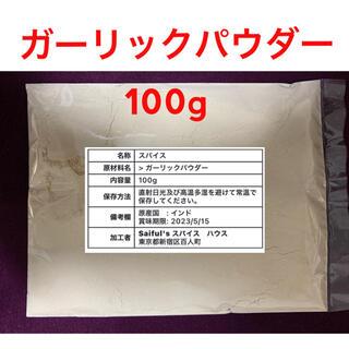 ガーリックパウダー100g(調味料)