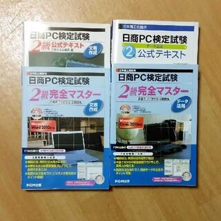 フジツウ(富士通)の日商PC検定試験  2級 文書作成 データ活用 3冊セット(資格/検定)
