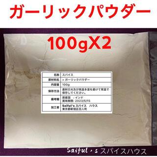 ガーリックパウダー200g(調味料)