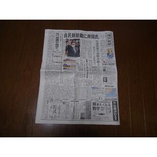 岸首相の総理大臣就任の新聞記事。(印刷物)