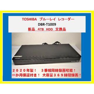 東芝 - 東芝 ブルーレイレコーダー【DBR-T1009】2020年製 新品4TBに交換済