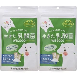 2個セット♥️ペッツパル オーラルパウダー 犬 猫 乳酸菌 サプリメント 口内(ペットフード)