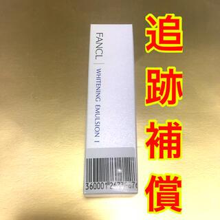 ファンケル(FANCL)の新品 未使用 ファンケル ホワイトニング 乳液 さっぱり エマルジョン 30ml(乳液/ミルク)