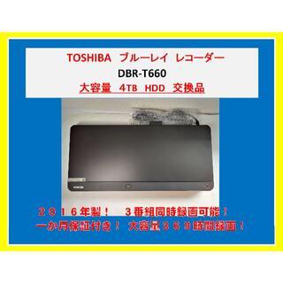 東芝 - 東芝 ブルーレイレコーダー【DBR-T660】(2016年製)4TB交換品