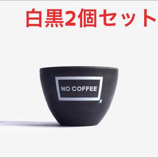 NO COFFEE BOTANIZE FIRSTORDER 2個セット(プランター)