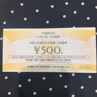 AEON - 千葉県内イオンモール限定引き換え券 2500円分