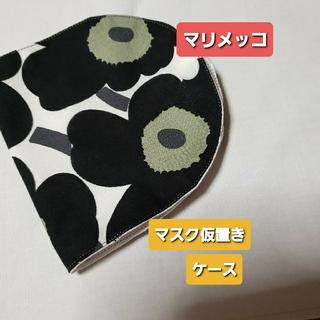 マリメッコ(marimekko)のマスク仮置きケース(A)(ポーチ)