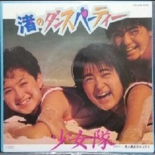 【送料無料】シングルレコード♪少女隊♪渚のダンスパーティー♪(ポップス/ロック(邦楽))
