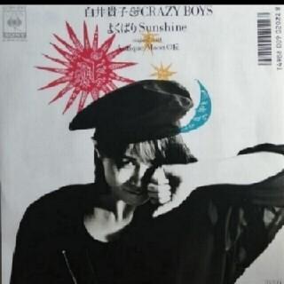 送無料シングルレコード♪白井貴子&CRAZY BOYS♪よくばりSunshine(ポップス/ロック(邦楽))