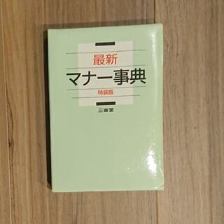 マナー事典 三省堂(住まい/暮らし/子育て)