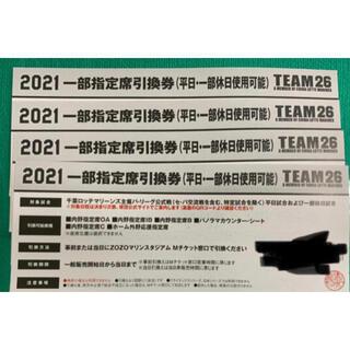 チバロッテマリーンズ(千葉ロッテマリーンズ)の2021 2022  千葉ロッテマリーンズ 指定席引換券 4枚(野球)