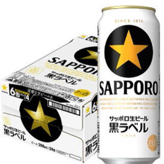 サッポロ(サッポロ)のサッポロ 黒ラベル 500ml 1ケース(ビール)