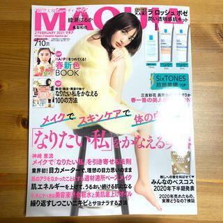 シュウエイシャ(集英社)のMAQUIA (マキア) 2021年 02月号(美容)