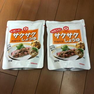 キッコーマン(キッコーマン)の350g ×2袋 キッコーマン トッピング!サクサクしょうゆ  サクサクしょうゆ(調味料)