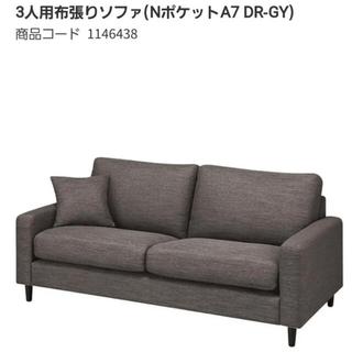 ニトリ - 【直接引取】ニトリ  3人用布貼りソファ(NポケットA7 DR-GY) グレー