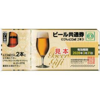 サッポロ(サッポロ)のビール共通券(4枚入り)(ビール)