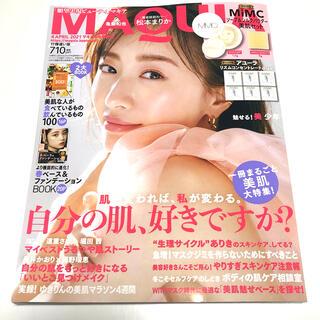 シュウエイシャ(集英社)の付録違い版 MAQUIA (マキア) 2021年 04月号(美容)