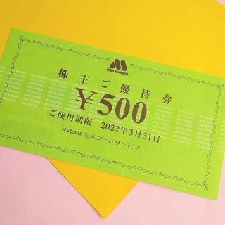 モスバーガー(モスバーガー)のモスバーガー株主優待券 500円 1枚(フード/ドリンク券)