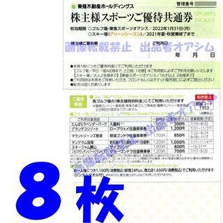 8枚 東急不動産株主スポーツ優待共通券8枚 スポーツオアシス ゴルフ場(その他)