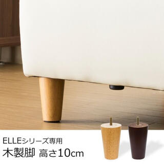 エル(ELLE)のELLEシリーズのソファ用木製脚 4本セット(その他)