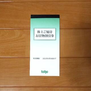 トーホー 株主優待券 5000円分(ショッピング)