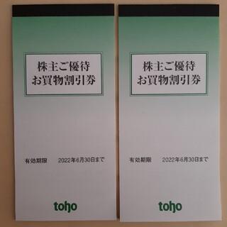 トーホー 株主優待 お買い物割引券(その他)