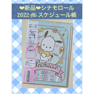 サンリオ(サンリオ)の♡新品♡Sanrio サンリオ ポチャッコ 2022年 スケジュール帳(カレンダー/スケジュール)