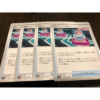 ポケモン(ポケモン)のポケモンカード クロススイッチャー4枚セット(シングルカード)