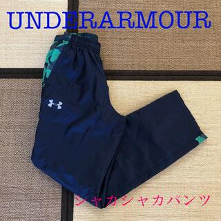 アンダーアーマー(UNDER ARMOUR)の子供スポーツシャカシャカパンツ(パンツ/スパッツ)