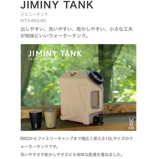 ドッペルギャンガー(DOPPELGANGER)の【新品未使用】DoD JIMINY TANK ジミニータンクWT3-863-BG(その他)