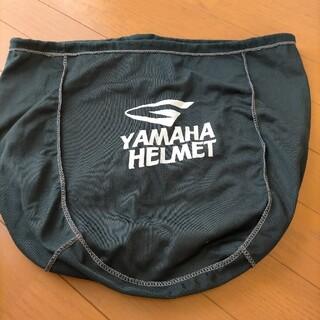 ヤマハ(ヤマハ)のヤマハ ヘルメット 保管袋(ヘルメット/シールド)