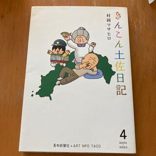 きんこん土佐日記 第4巻(青年漫画)