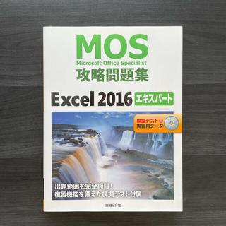 ニッケイビーピー(日経BP)のMOS攻略問題集Excel2016エキスパート 模擬テスト+実習用データ(資格/検定)