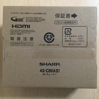 新品未開封 SHARP 4S-C00AS1 シャープ 4kチューナー(その他)