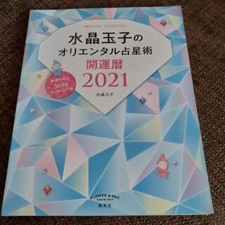 シュウエイシャ(集英社)の水晶玉子のオリエンタル占星術幸運を呼ぶ365日メッセージつき開運暦 2021(趣味/スポーツ/実用)