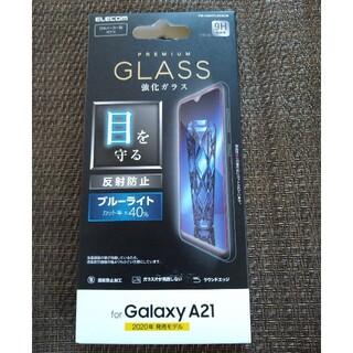 ギャラクシー(Galaxy)のGALAXY保護フィルム(保護フィルム)