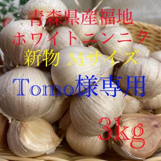 Tomo様専用 青森県産福地ホワイトニンニク Mサイズ3kg(野菜)