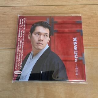 松之丞ひとり~名演集~(演芸/落語)