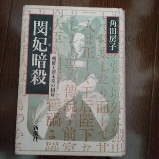 閔妃暗殺(文学/小説)