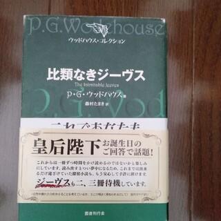 比類なきジ-ヴス(文学/小説)