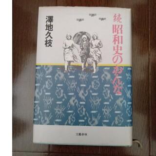 続昭和史のおんな(文学/小説)