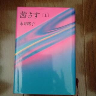 茜さす 上(文学/小説)