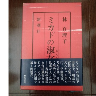 ミカドの淑女(文学/小説)