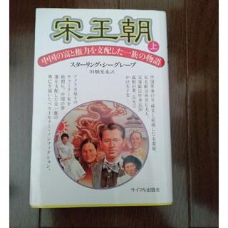 宋王朝 上(文学/小説)