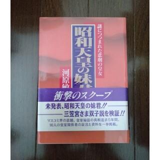 昭和天皇の妹君(文学/小説)