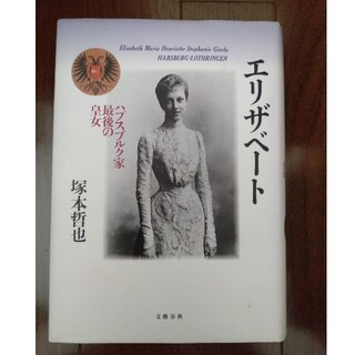 エリザベート(文学/小説)