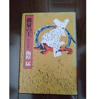 黄泉の王(文学/小説)