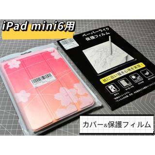 アイパッド(iPad)の【新品未使用】iPad mini 6 カバーと保護フィルム(iPadケース)