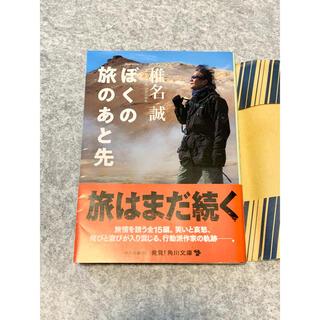 カドカワショテン(角川書店)のぼくの旅のあと先  椎名 誠(文学/小説)