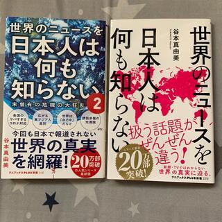 ワニブックス - 世界のニュースを日本人は何も知らない1&2